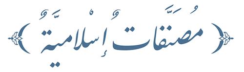 مصنفات إسلامية